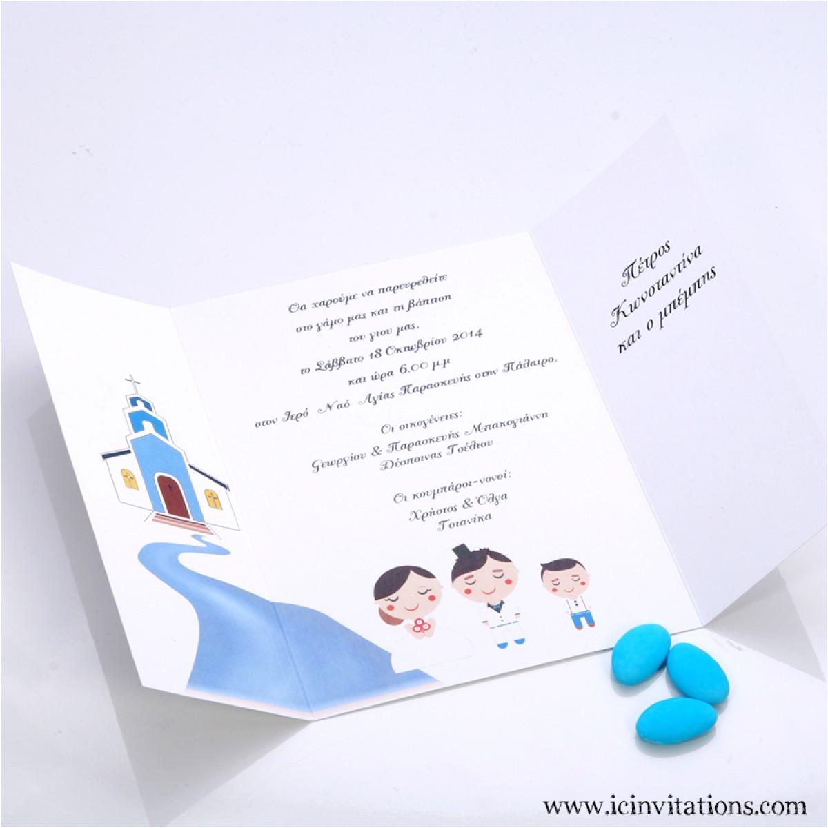 Wedding and Baptism together Invitations Wedding and Baptism to Her Invitations Cloudinvitation