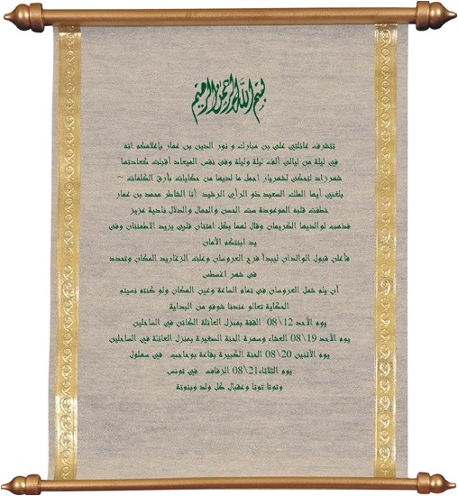 Arabic Style Wedding Invitations Arabic Wedding Invitations Of Course Mine Would Also Be