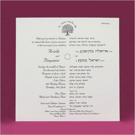 Hebrew English Wedding Invitations Jewish Hebrew English Wedding Invitations Linen Square
