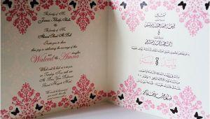 Arabic Wedding Invitations Wording Arabic Language Wedding Invitations by Natoof Invitation