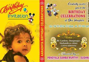 Baby Birth Party Invitation Card Birthday Invitation Card Psd Template Free Birthday