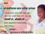 Baby First Birthday Invitation Card Matter Baby Birthday Invitation Card Matter In Marathi First