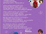 Birthday Invitation Cards Models Tamil Birthday Invitation Card In Tamil Photos Ebookzdb Com