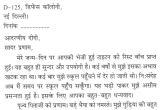 Birthday Invitation Letter format In Hindi A Letter Expressing Gratitude to the Elder Sister for Her