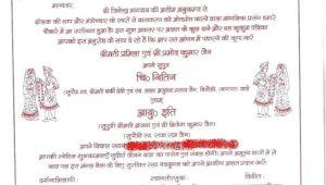Birthday Invitation Letter format In Hindi Handmade Birthday Invitation Card Matter In Hindi Buick
