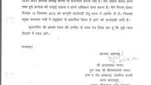 Birthday Invitation Letter format Marathi Invitation Letter Writing In Marathi Letters Free
