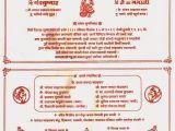 Birthday Invitation Letter In Marathi Invitation Letter Marathi format Image Collections