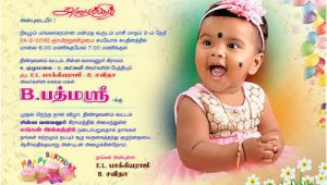 Birthday Invitation Template In Tamil Birthday Invitation Card Tamil Maxresdefault 101 Birthdays