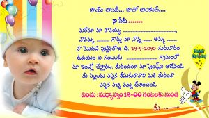 First Birthday Invitation Card Matter First Birthday Invitation Cards Matter In Telugu Various