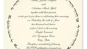 Jewish Wedding Invitation Template Free Hebrew Jewish Wedding Invitation Cream Square Ani Zazzle