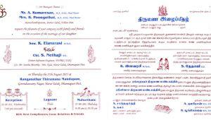 Wedding Invitation Samples Tamil Nadu Tamil Wedding Invitation Sunshinebizsolutions Com